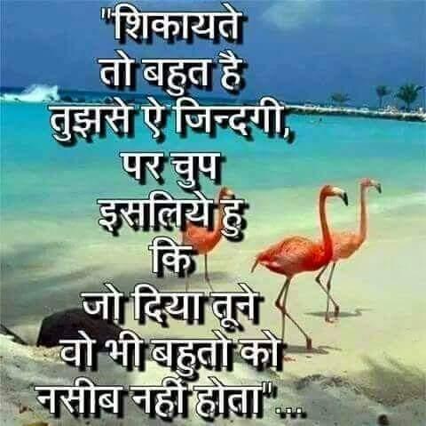 hindi sayri thought world corner