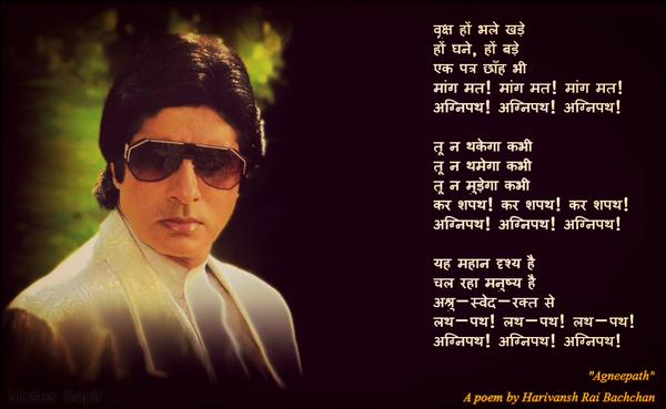 agnipath hindi poem by harivash rai bachchan world corner